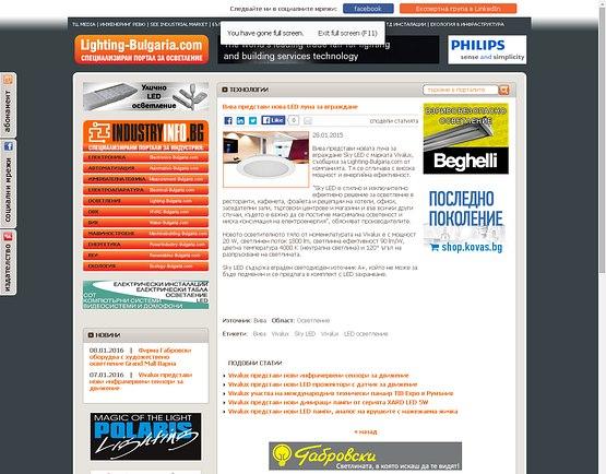 Най-четени новини и продуктови оферти в Lighting-Bulgaria.com през 2015 г.