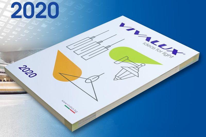 Нов продуктов каталог Vivalux 2020