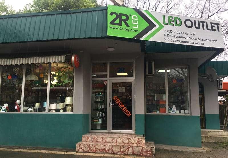 2Р България откри нов outlet магазин в Пловдив