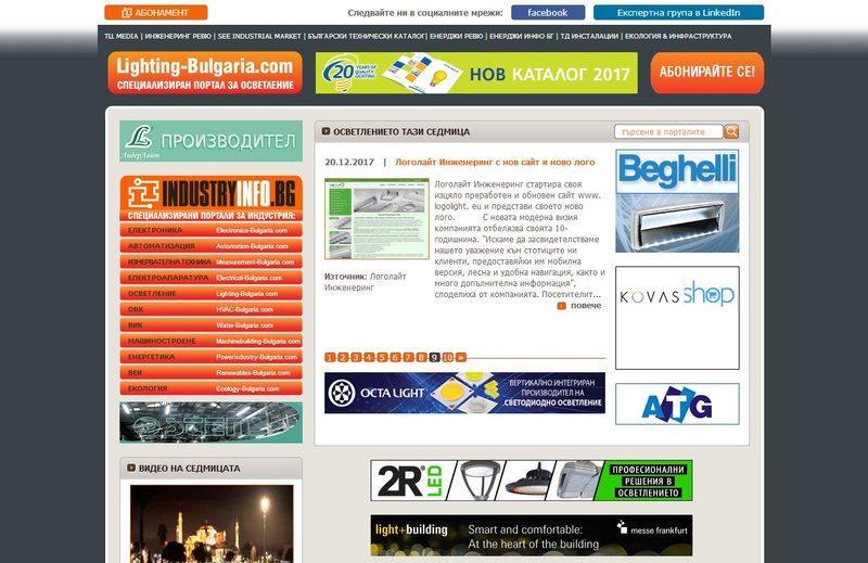 Най-четените новини и продуктови оферти в Lighting-Bulgaria.com през 2017 г.