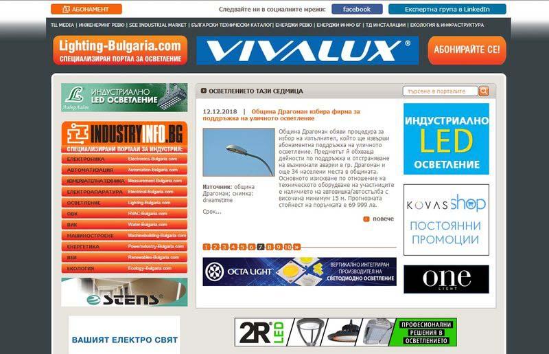 Най-четените новини и продуктови оферти в Lighting-Bulgaria.com през 2018 г.